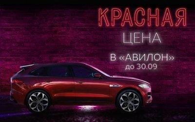 Красная цена на Jaguar в «АВИЛОН»!