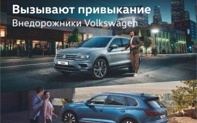 Внедорожники Volkswagen – вызывают привыкание