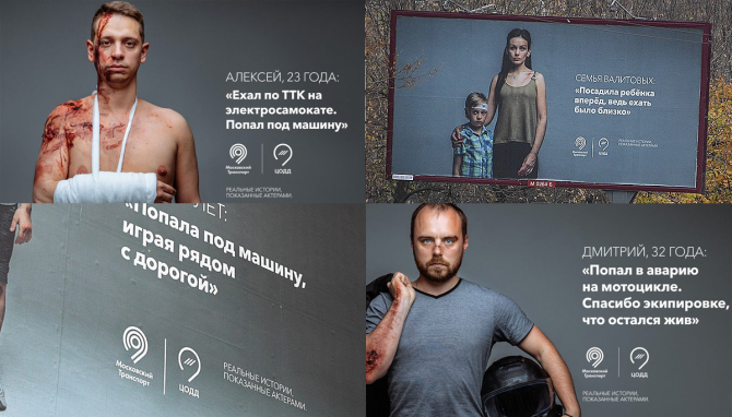 билборды ДТП