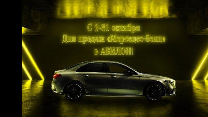 #АВИЛОН объявляет Дни продаж «Мерседес-Бенц».