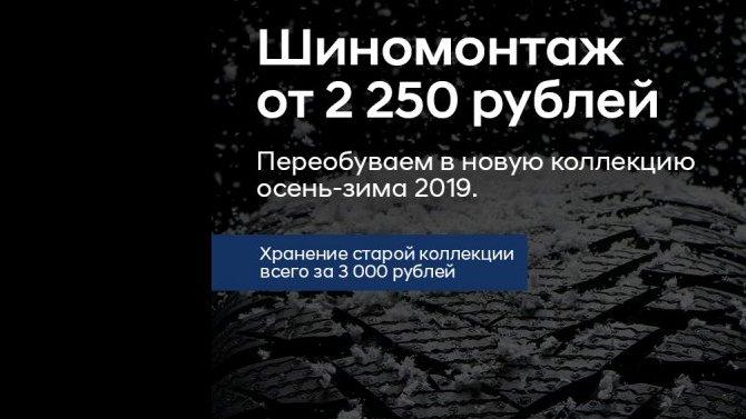 Новая коллекция зимней резины  уже ждет вас в АСЦ Hyundai Внуково!
