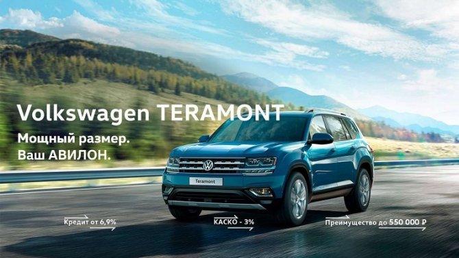 Volkswagen Teramont. Мощный размер. В АВИЛОН