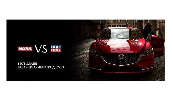 Протестируйте незамерзайку для своей Mazda, или как почувствовать себя блогером