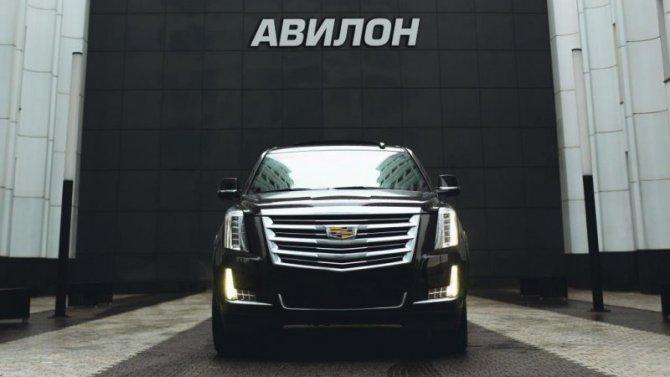 Ликвидация корпоративного парка Cadillac Chevrolet в Авилон.