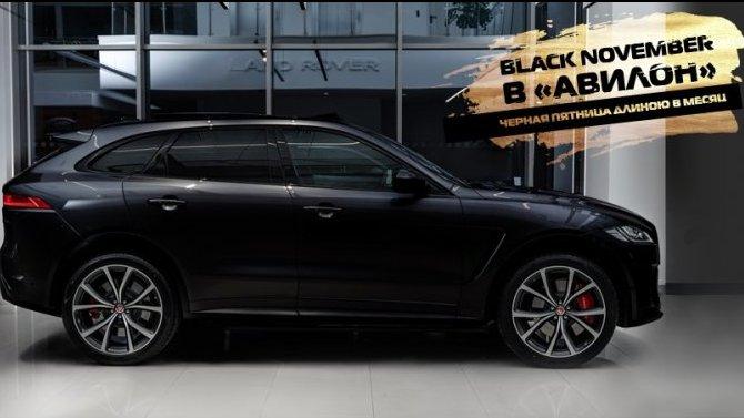 Черный ноябрь в «АВИЛОН»! Суперцены на 17 Jaguar в наличии.