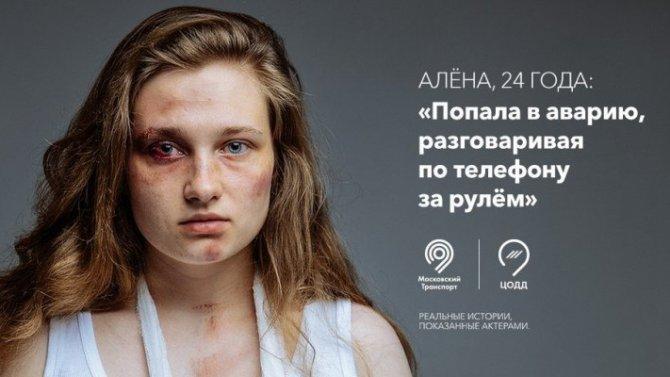 ВМоскве появились новые пугающие «агитки» для борьбы сДТП