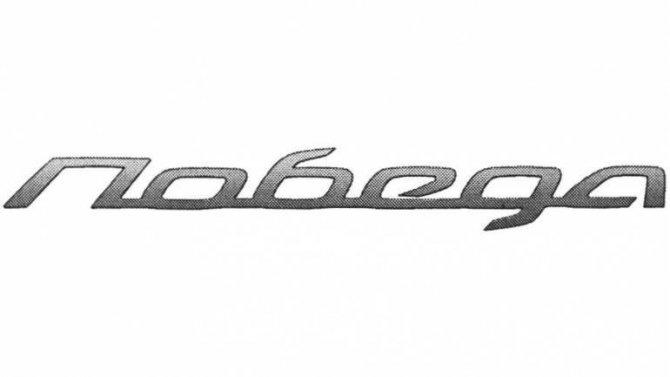 «ГАЗ» планирует возродить название «Победа»