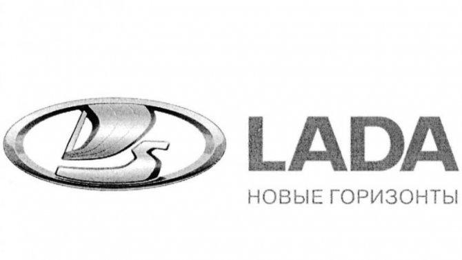 «АвтоВАЗ» зарегистрировал новый слоган