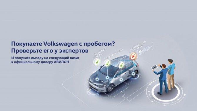 Покупаете Volkswagen с пробегом? Проверьте его у экспертов