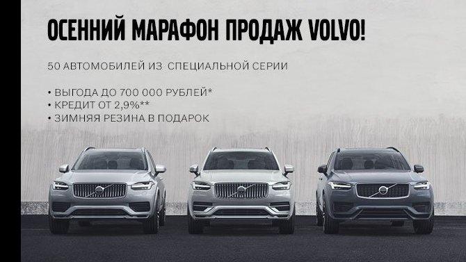 Осенний марафон продаж в Volvo Car АВИЛОН!