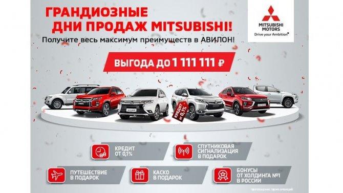 Грандиозные дни продаж в Mitsubishi АВИЛОН!