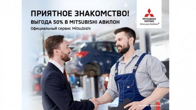 Приятное знакомство в Mitsubishi АВИЛОН!