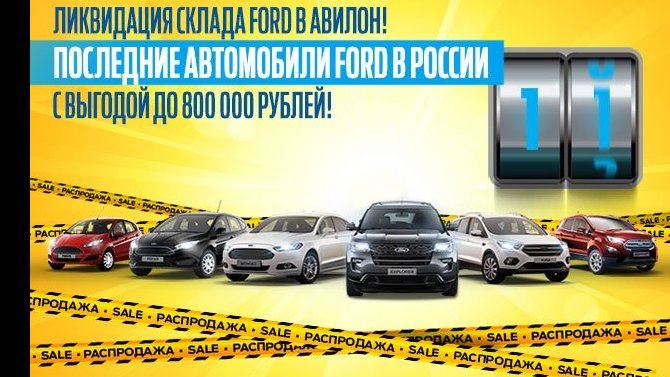 Ликвидация склада Ford в АВИЛОН!
