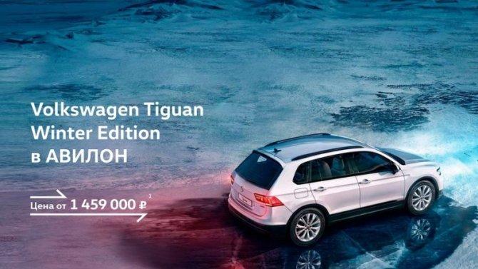 Как полюбить зиму? Воспользоваться специальным предложением на Tiguan Winter Edition!