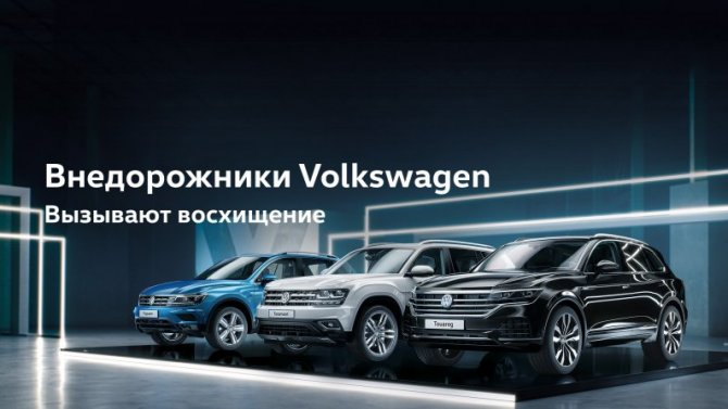 Яркий штрих Вашего образа вместе с SUV-линейкой Volkswagen в дилерских центрах АВТОРУСЬ