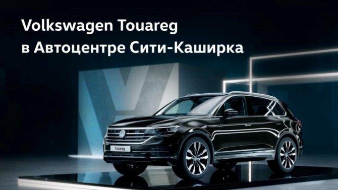 Volkswagen Touareg в Автоцентре Сити-Каширка