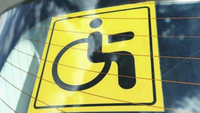 ВРоссии предложили запретить эвакуацию автомобилей инвалидов