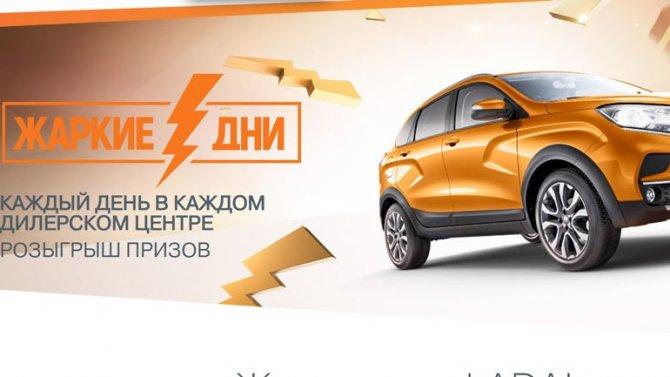 «АвтоВАЗ» сделал Lada Xray призом для покупателей