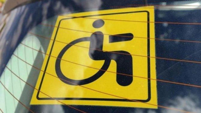 Инвалиды могут получить льготы по проезду по платным дорогам