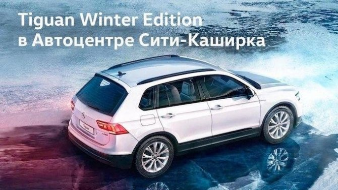 В гамме кроссовера Volkswagen Tiguan пополнение - Tiguan Winter Edition!