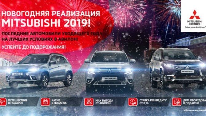 Новогодняя реализация Mitsubishi 2019 года в АВИЛОН!