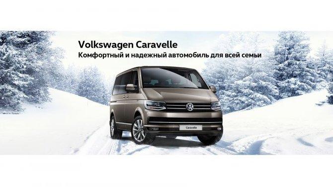 Volkswagen Caravelle: комфортный и надежный автомобиль для всей семьи