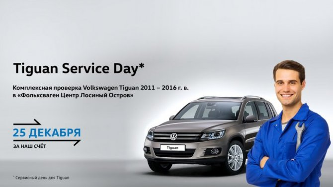Service Day: сервис под знаком Tiguan