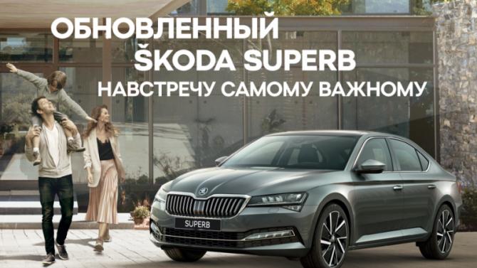 АвтоСпецЦентр ŠKODA приглашает на презентацию обновленного SKODA SUPERB