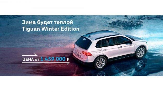 Комфортная зима вместе с Tiguan Winter Edition
