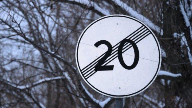 Ненаказуемый порог превышения скорости будет снижен