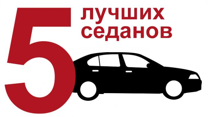 Топ-5 лучших седанов, представленных в России