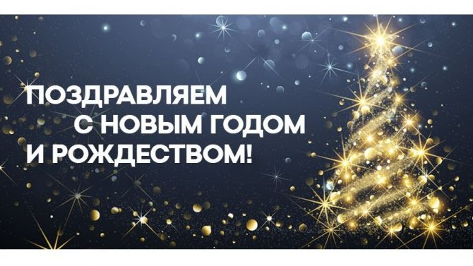 Коллектив АТЛАНТ-М ТУШИНО поздравляет вас с Новым годом и Рождеством!