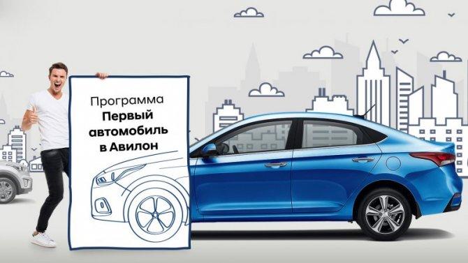 Авилон Hyundai возобновляет программу «Первый автомобиль».