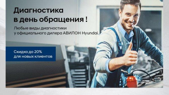 Диагностика Hyundai в день обращения!