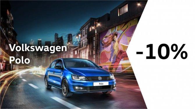 «Твой старт с Volkswagen» и «Положись на Polo» - Государственные программы!