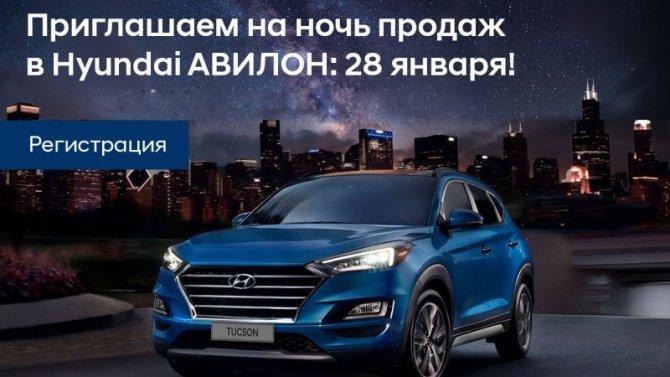 Приглашаем 28 января на закрытую ночь продаж Hyundai в АВИЛОН!