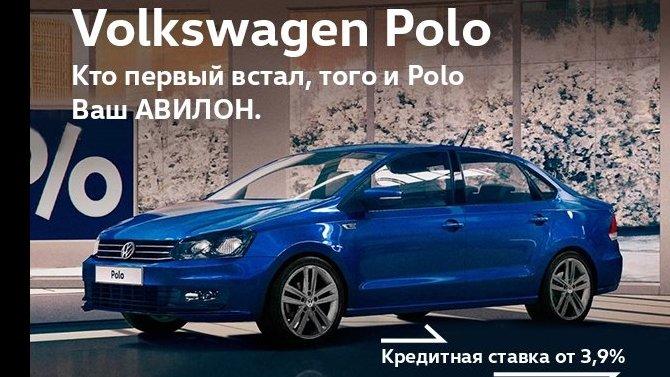 Специальный кредит от 3,9% на а/м Volkswagen в АВИЛОН!