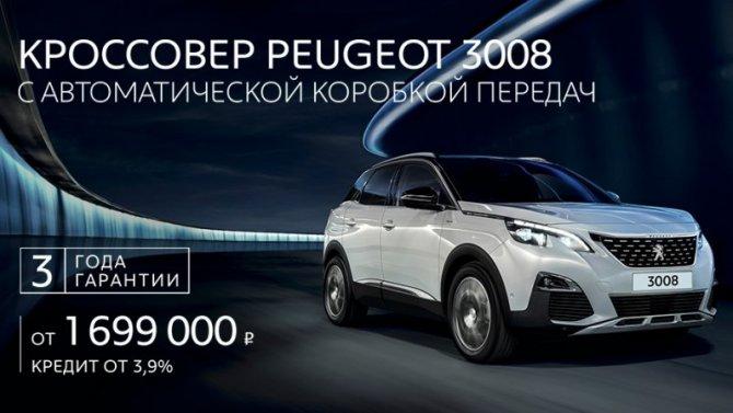 Peugeot 3008  2019 года на рекордных условиях в АВИЛОН!
