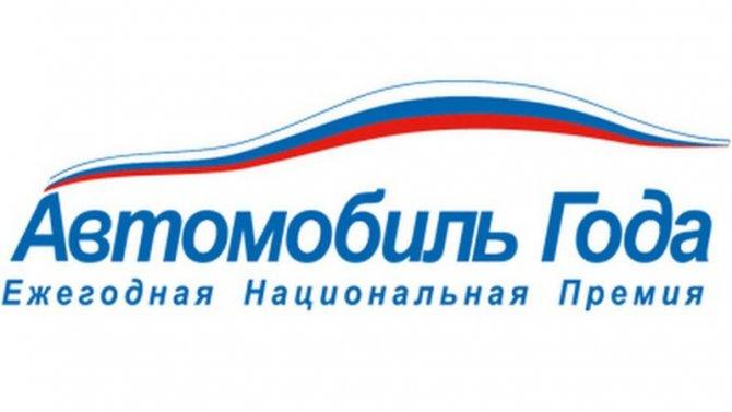 Начались выборы соискателей премии «Автомобиль года вРоссии»