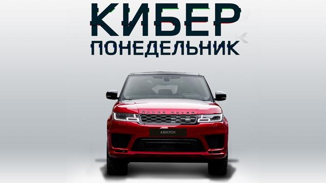 Киберпонедельник Land Rover в Авилон. Только с 24 по 27 января
