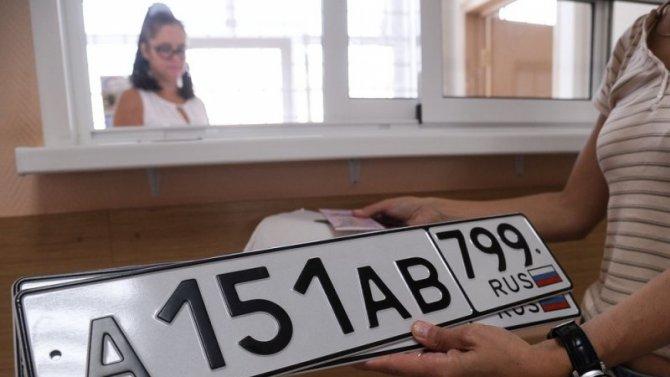 ВГИБДД разъяснили новый закон орегистрации автомобилей
