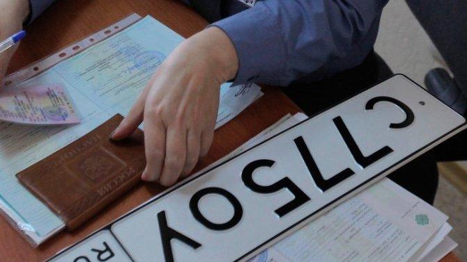 О регистрации авто и получении нового знака