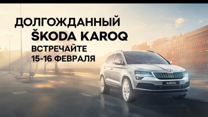 Приглашаем на презентацию долгожданного ŠKODA KAROQ в АСЦ SKODA Внуково 15 и 16 февраля!