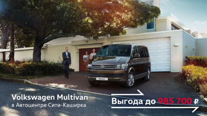 В Автоцентр Сити-Каширка при покупке Volkswagen Multivan действует специальное предложение до 29.02.2020.