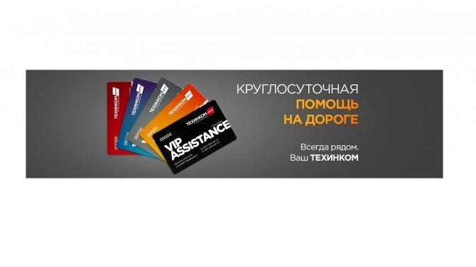 VIP-обслуживание от ТЕХИНКОМ