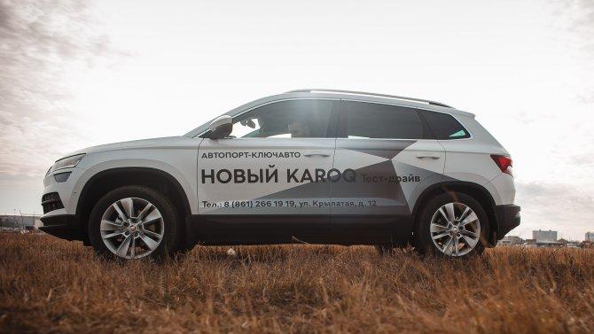 В дилерских центрах SKODA КЛЮЧАВТО прошла презентация нового KAROQ
