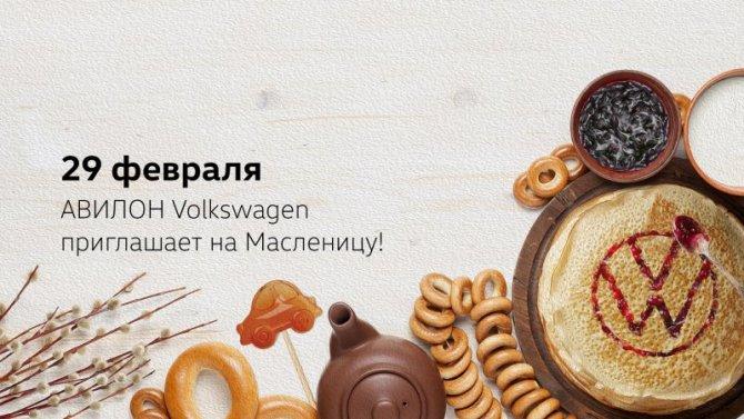 АВИЛОН Volkswagen приглашает на Масленицу!