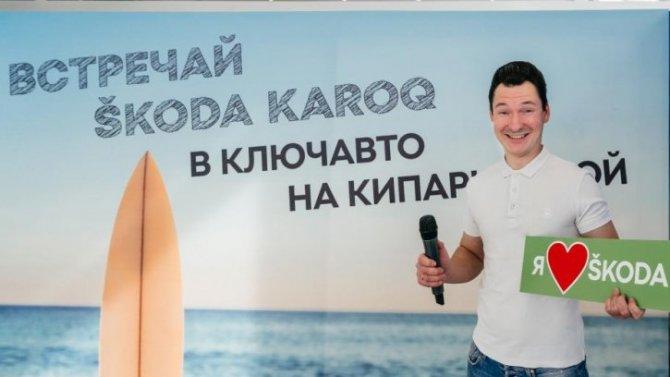 В КЛЮЧАВТО на Кипарисовой состоялась презентация нового SKODA KAROQ