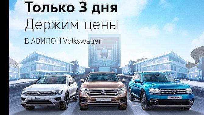 Фиксируем цены на автомобили Volkswagen
