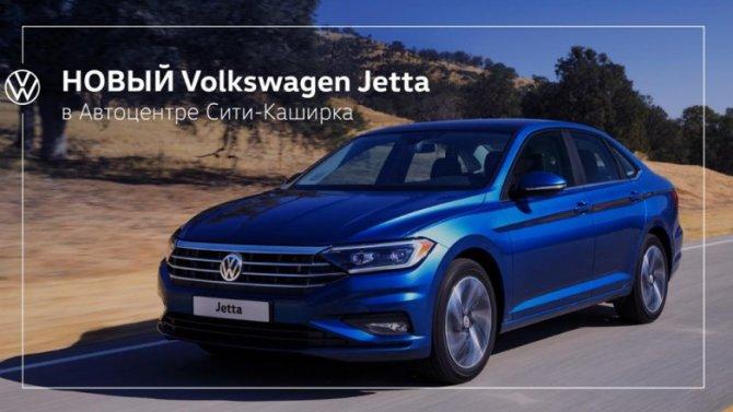 Новый Volkswagen Jetta уже едет в Россию!